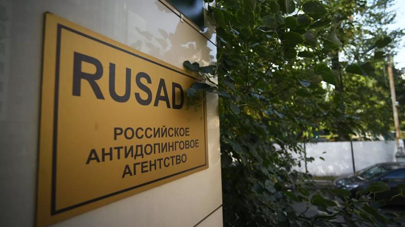 Кремль не связывался с WADA по ситуации с РУСАДА