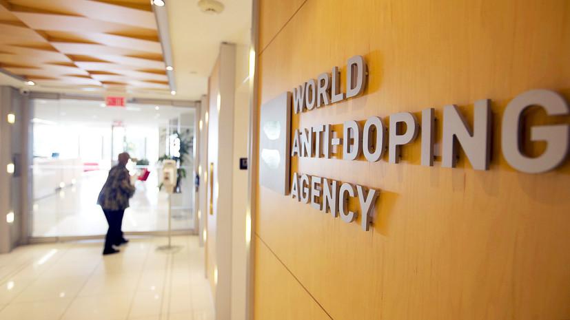 Дали три недели на объяснения: WADA начало процедуру лишения РУСАДА статуса соответствия