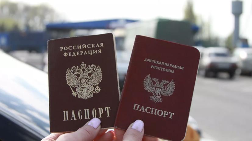 Более 35 тысяч жителей ДНР и ЛНР получили российские паспорта