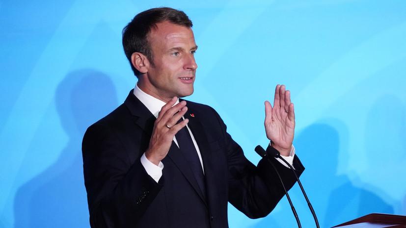 Макрон приветствовал принятие Россией Парижского соглашения по климату
