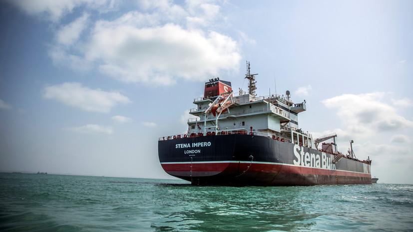 Британский танкер Stena Impero может покинуть Иран