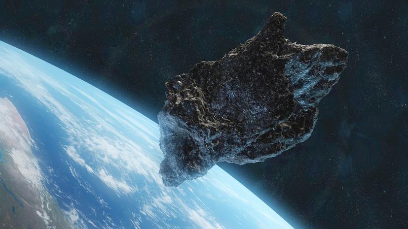 Учёный назвал рядовым событием сближение крупного астероида с Землёй