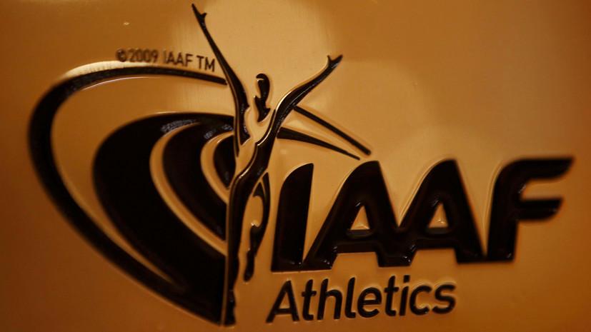ВФЛА погасила задолженность перед IAAF