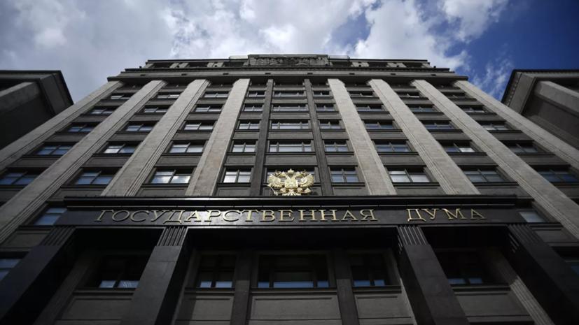 Комиссия Госдумы намерена пригласить на заседание нового посла США