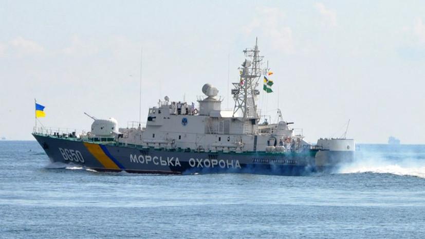 «Нет такого правового механизма»: на Украине призвали определить морскую границу с РФ