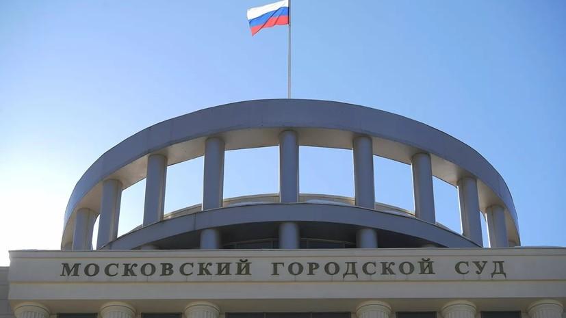Мосгорсуд перенёс заседание по жалобе на приговор Синице на 3 октября