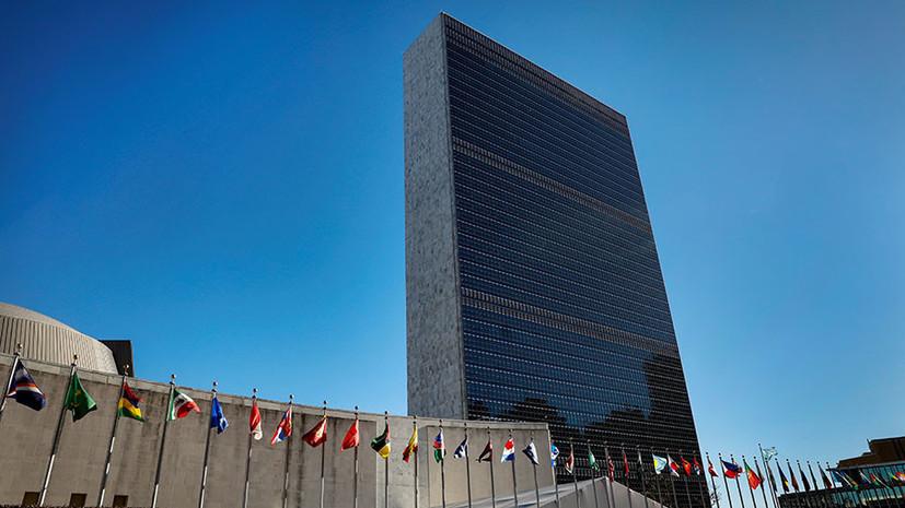 В Госдуме и Совфеде призвали задуматься о переносе штаб-квартиры ООН