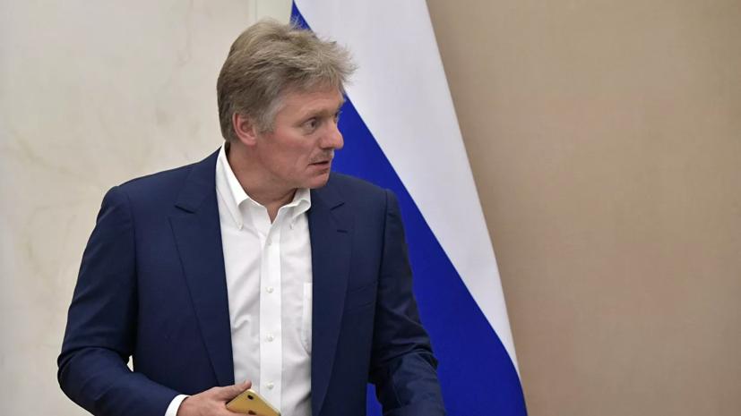 Песков прокомментировал свои слова о «брошенном стаканчике» на акции