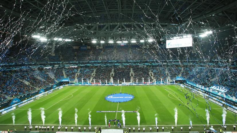«Показатель доверия к России»: Санкт-Петербург получил право провести финал Лиги чемпионов в 2021-м