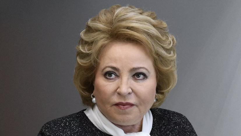 Матвиенко переизбрана на пост председателя Совета Федерации
