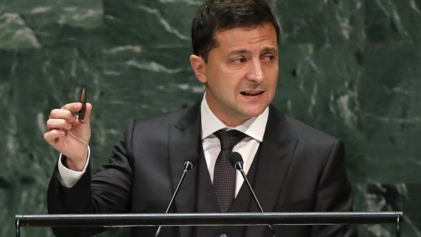 Зеленский показал пулю на Генассамблее ООН