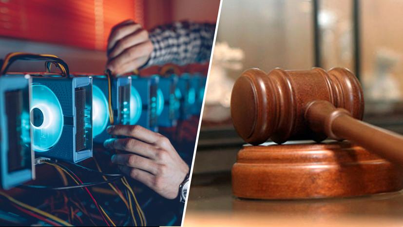 «Профессиональный интерес»: дело майнеров ядерного центра из Сарова поступило в суд