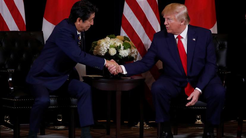 Трамп и Абэ подписали торговое соглашение