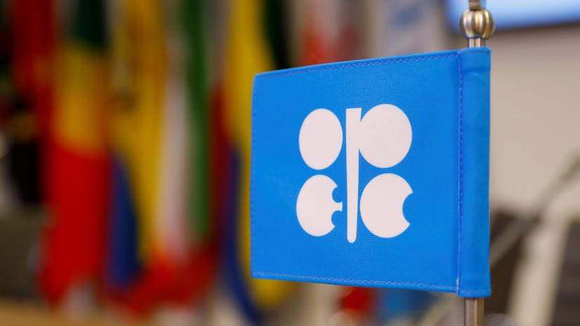 В ОПЕК прогнозируют увеличение спроса на нефть