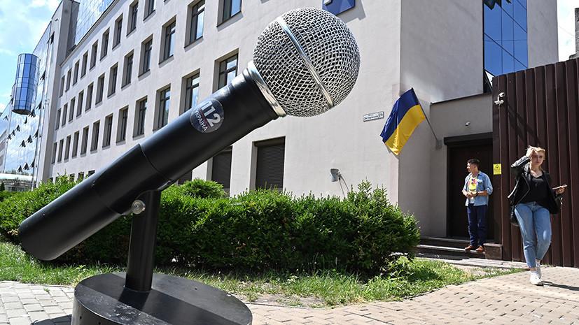 Давление на СМИ: как лишили лицензии телеканал «112 Украина»