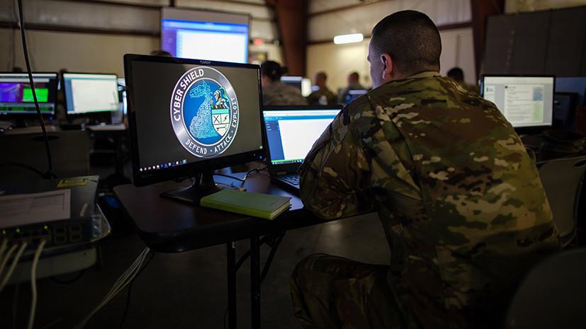 Виртуальные угрозы: в США рассказали о защите национальной инфраструктуры от кибератак «противников»