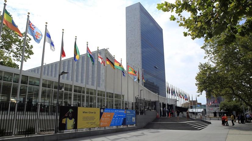 «Не только Россия страдает от американского высокомерия»: в Москве призвали к переносу мероприятий ГА ООН из США