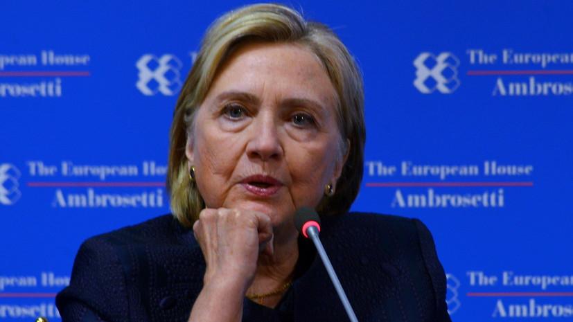 Хиллари Клинтон рассказала о своей роли в импичменте Никсона