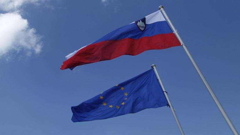 Словения выступила за вступление стран Западных Балкан в ЕС