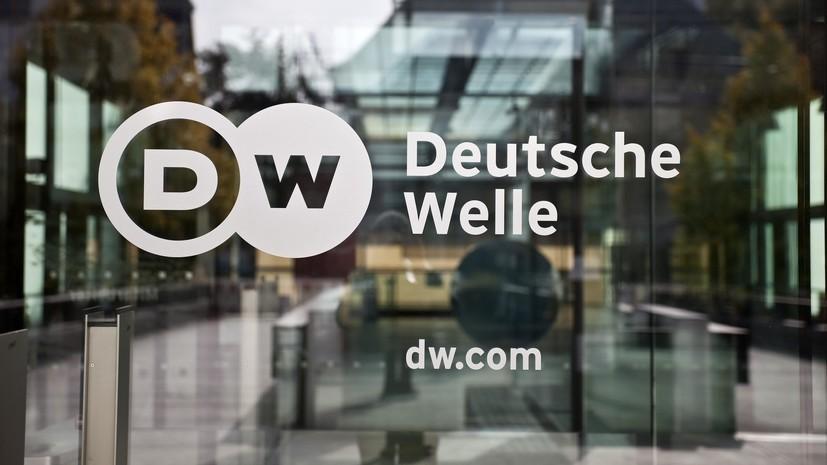 В Германии «внимательно следят» за ситуацией вокруг Deutsche Welle