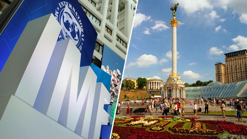 Финансовые сомнения: почему МВФ заявил о неэффективности борьбы с коррупцией на Украине