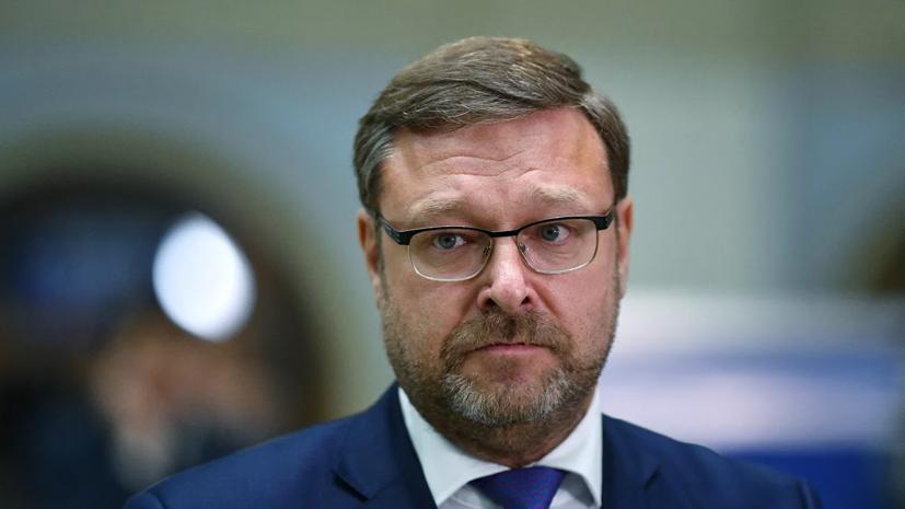 Косачёв прокомментировал сообщения СМИ об отставке Волкера