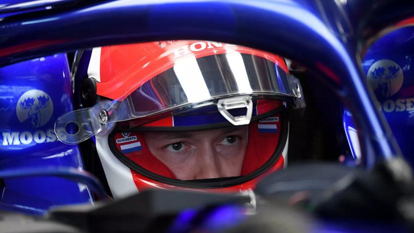 Квят намерен побороться за очки на Гран-при России