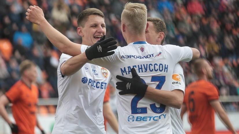 ЦСКА разгромил Урал и возглавил турнирную таблицу РПЛ