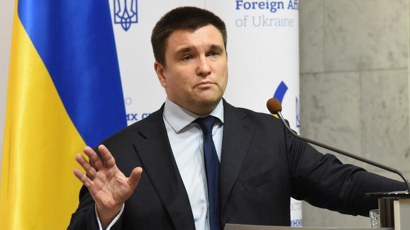Климкин пожаловался на«теневую политику»Украины