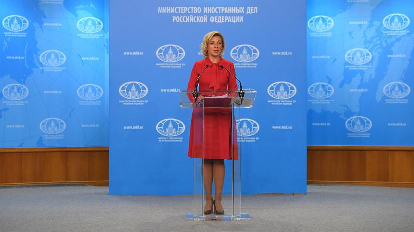 Захарова призвала США обнародовать расшифровки переговоров Обамы