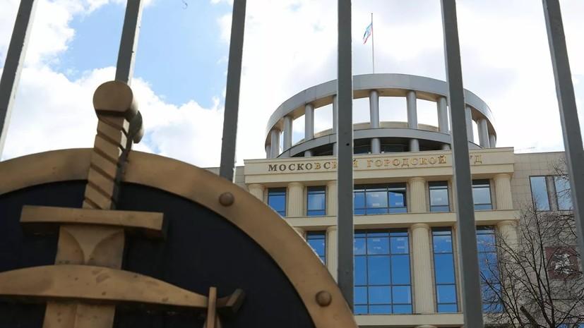 В Мосгорсуде заявили о травле судьи Криворучко