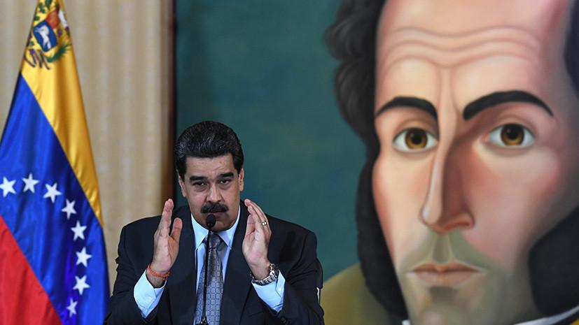 Мадуро заявил о готовности восстановить дипотношения с Колумбией