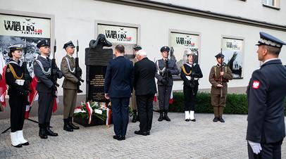 Президенты Германии и Польши возлагают цветы на мемориал в ходе мероприятий по случаю начала Второй мировой войны