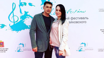 Сергей Родионов с женой Лолой Смирновой