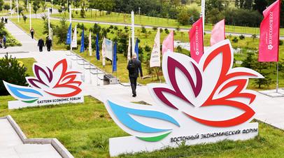 Притяжение Азии: чем запомнился Пятый Восточный экономический форум