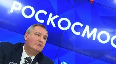 Рогозин прокомментировал задержания на режимном объекте «Роскосмоса»