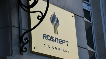 В «Роснефти» прокомментировали «угрозу» введения санкций США