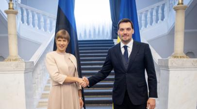 Премьер-министр Украины Алексей Гончарук и президент Эстонии Керсти Кальюлайд