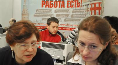 Уровень безработицы в России достиг исторического минимума