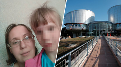 Семья из Калужской области обратится в ЕСПЧ, чтобы вернуть приёмную дочь