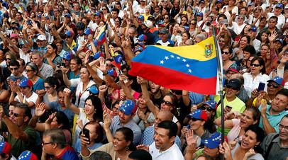 Сторонники оппозиционного лидера Хуана Гуаидо