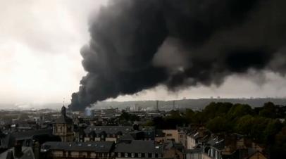 Густой дым от пожара на химзаводе накрыл французский Руан — видео