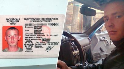 МВД признало ошибку в деле водителя, лишённого прав за нарушение, совершённое его полным тёзкой