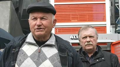 Лужков прокомментировал сообщение о смерти бывшего главного архитектора Москвы