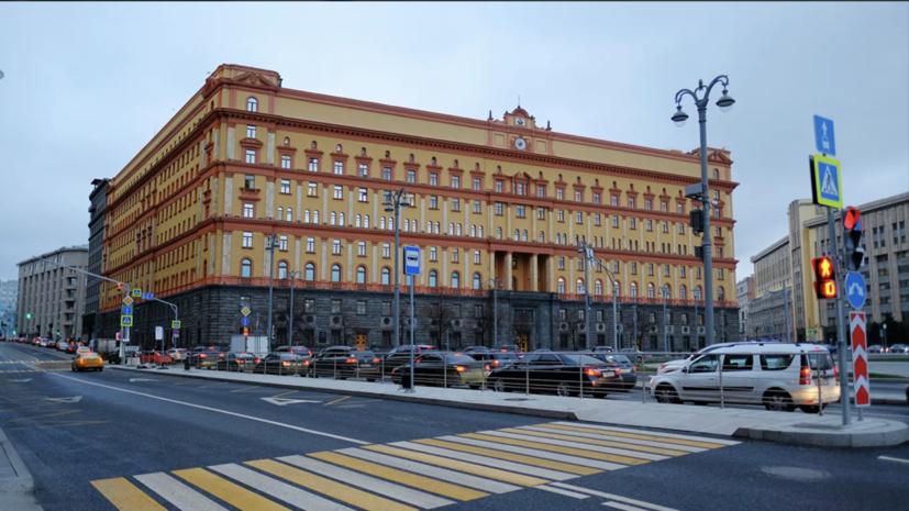 СМИ рассказали о схеме получения взяток полковником ФСБ Черкалиным