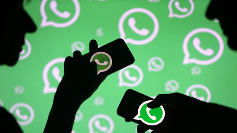 WhatsApp перестанет работать на старых мобильных телефонах