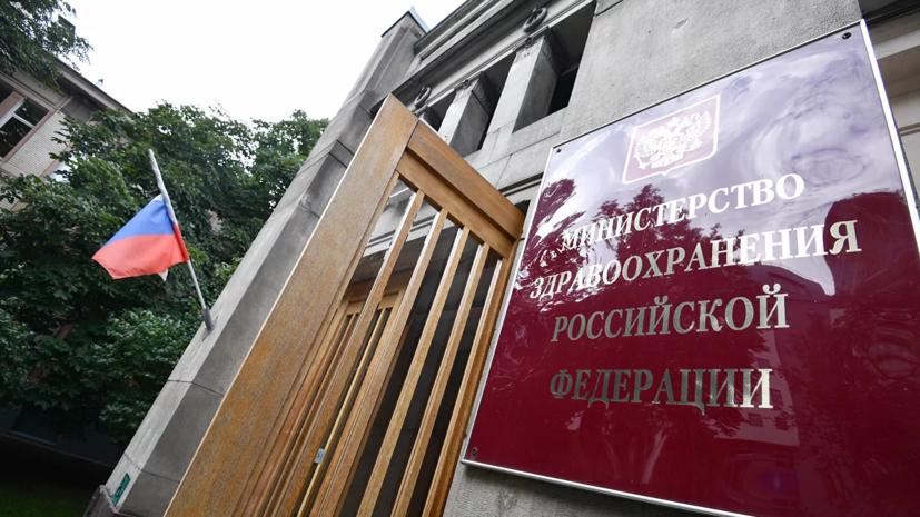 Минздрав заявил о нарушении врачебной этики онкологами центра Блохина