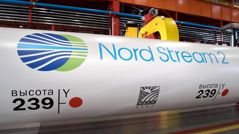 «Северный поток — 2» построен на 83%