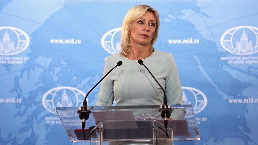 Захарова оценила созданиегруппы «Балтик плюс» в ПАСЕ