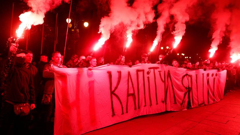 У Рады проходит акция протеста против согласования формулы Штайнмайера